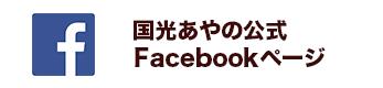 国光あやの公式FBページ