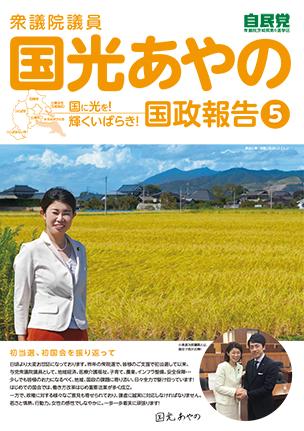 【国政報告第5号】