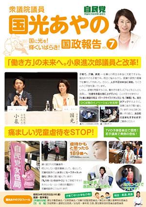 【国政報告第7号】