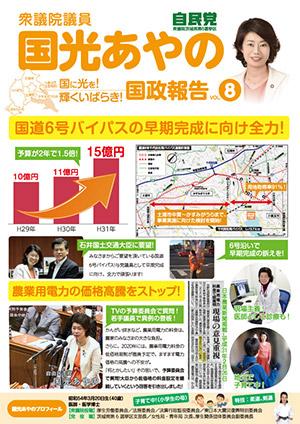 【国政報告第8号】