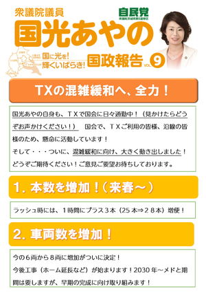 【国政報告第9号】