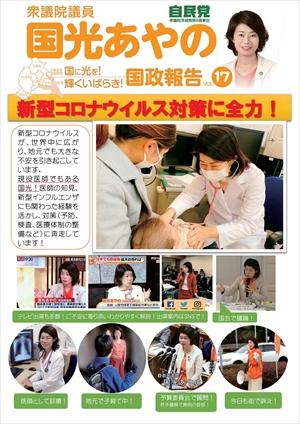 【国政報告第17号】
