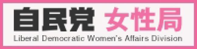 自民党女性局