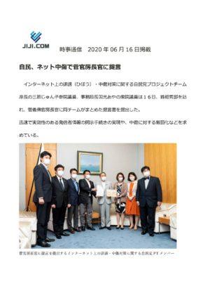 時事通信_2020年6月16日掲載【自民、ネット中傷で菅官房長官に提言】